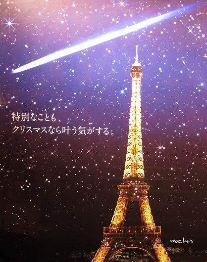 星に願いを!2
