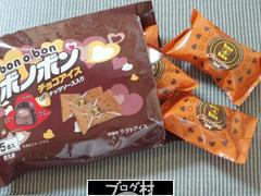 ボノボンチョコアイス
