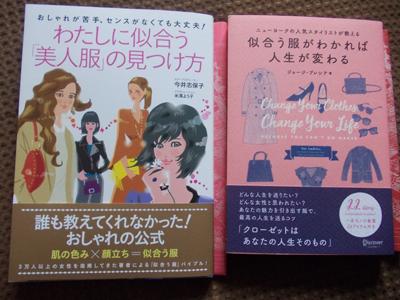 読書 ファッション