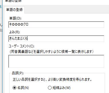 単語登録 用例登録
