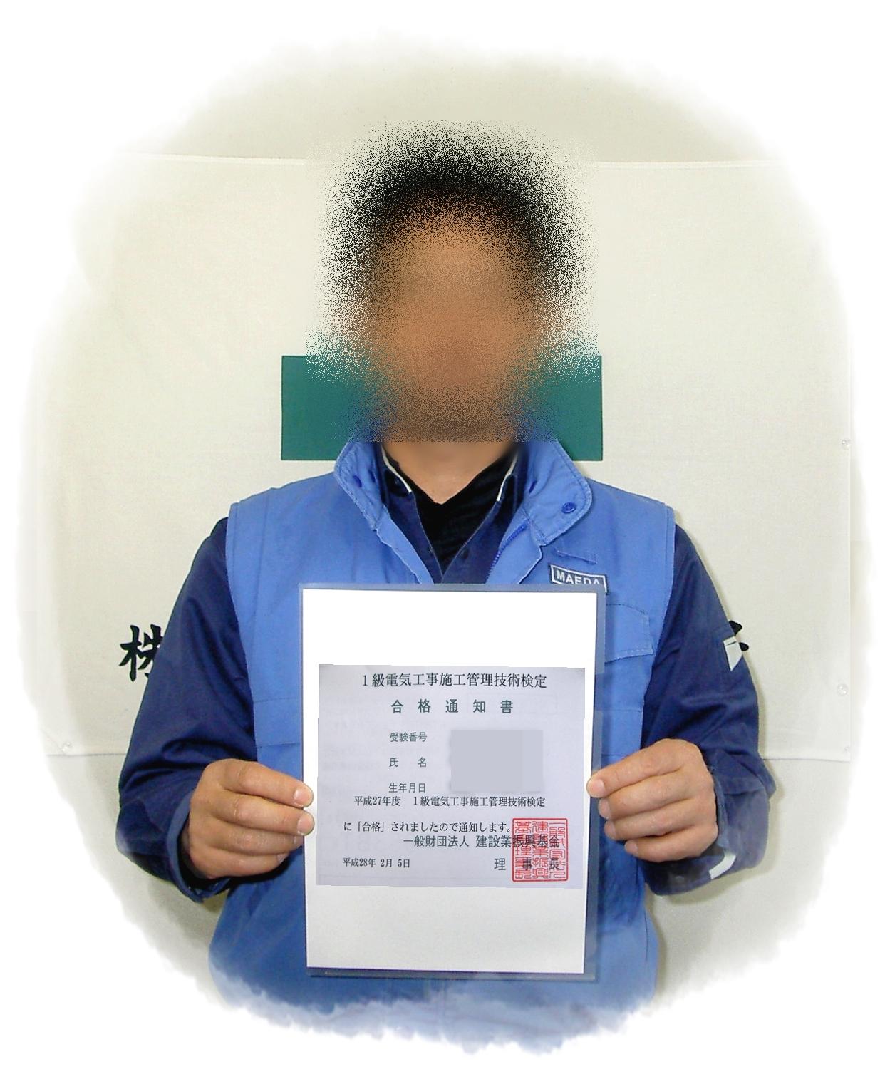 工事 技士 1 級 管理 電気 施工