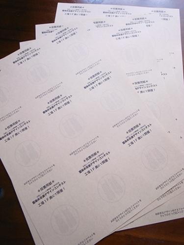 160216投票用紙