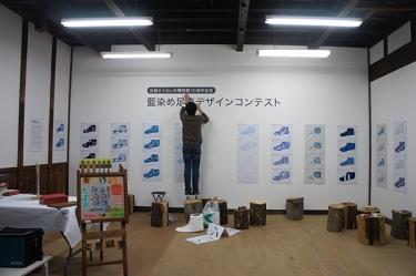 160219_藍染め足袋デザインコンテスト02