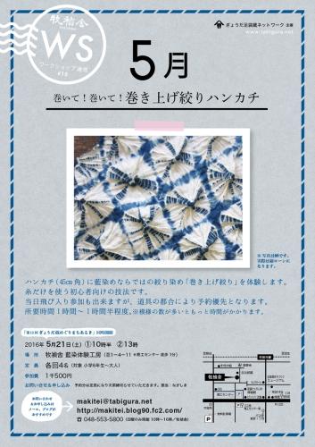 WS10_5月のWSポスター