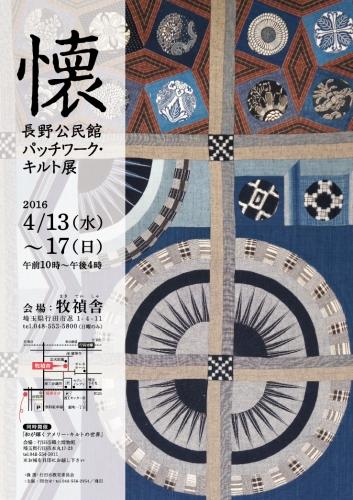 懐パッチワーク・キルト展20160413ポスター
