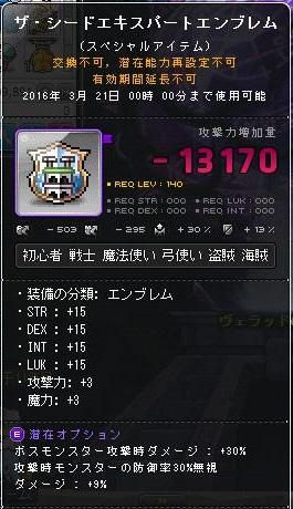 Maple14433a.jpg