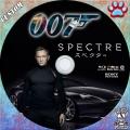 007 スペクターBD3