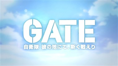 GATE総括01WS000002