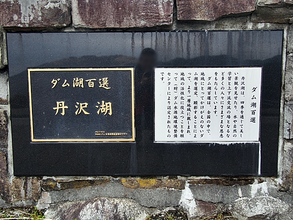 tanzawa-20160320-10s.jpg