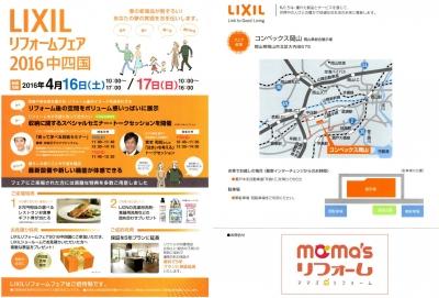 LIXILリフォームフェア2016中四国_01