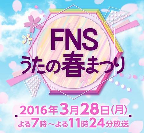 FNS_20160316133300e79.jpg