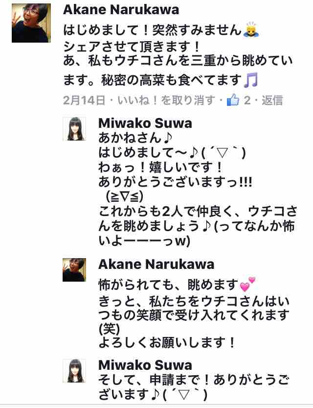 fc2blog_20160315173231b7d.jpg
