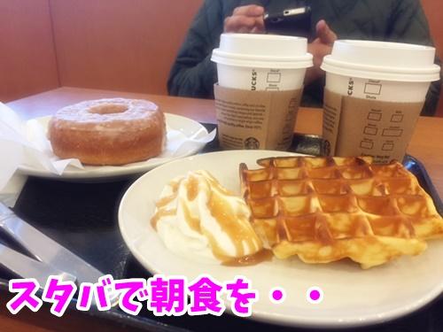 スタバで朝食を・・