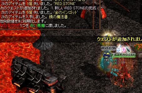 RedStone 16.03.27[00]