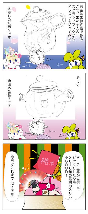 ブログ猫P323