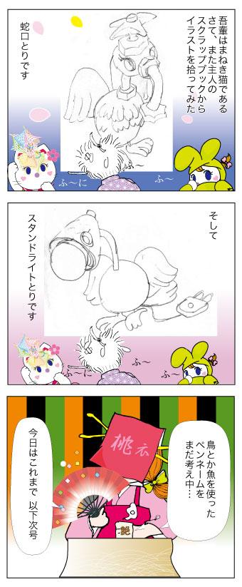 ブログ猫P324