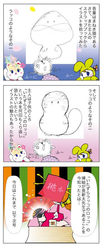 ブログ猫P325