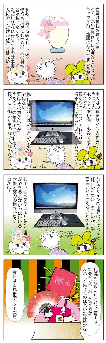 ブログ猫P326