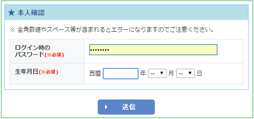 infoqポイント交換1