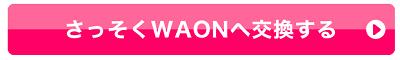 WAONキャンペーン2