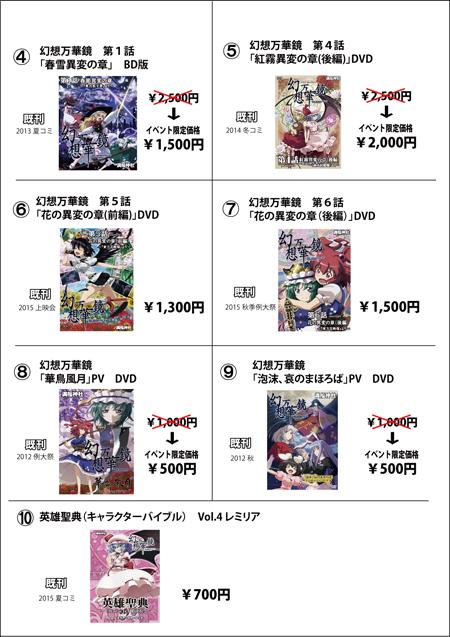 2016コミックシティ大阪104_お品書き2