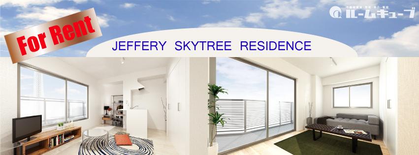 JEFFERY SKYTREE RESIDENCE(ジェフリー・スカイツリーレジデンス)