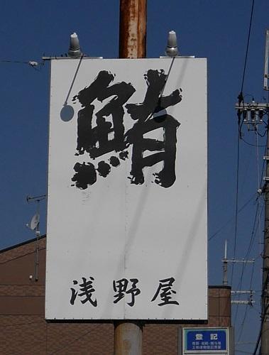 gojyoumagurotu-1601-006b.jpg