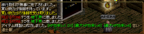 RedStone 15.09.29[07]