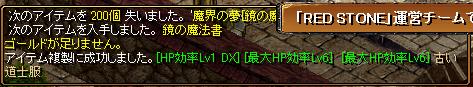 RedStone 15.09.29[04]