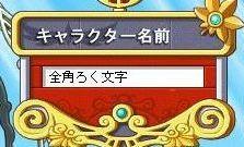 キャラ名 全角ロク文字