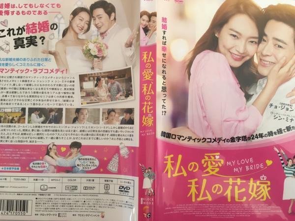 私の愛DVD3-2