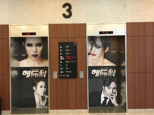 ヘドウィグエレベーター4