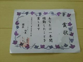 ブログ2 0319賞状 (1)