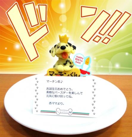 杏ママさんからのケーキ