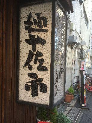 麺や佐市 (3)