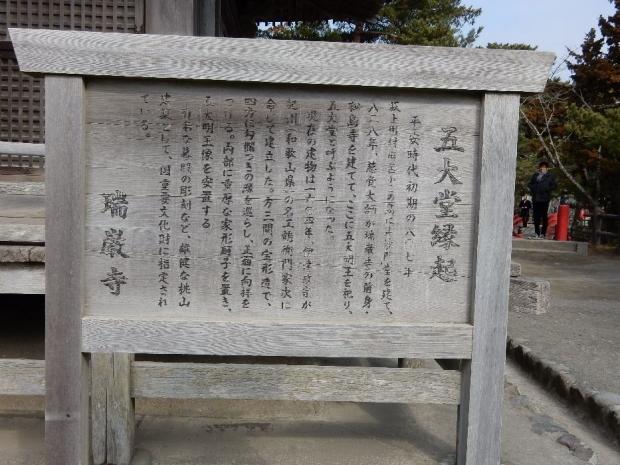 松島五大堂 (9)