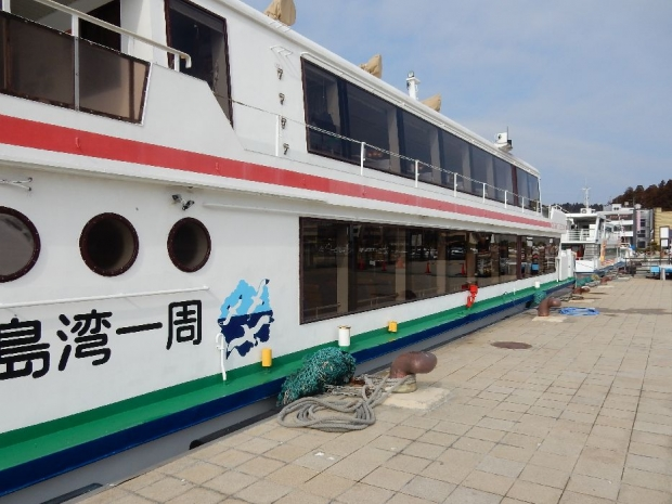 松島遊覧船 (1)