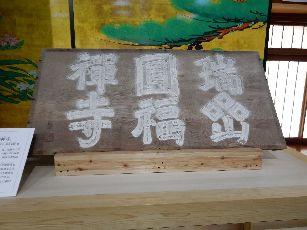 松島瑞巌寺 (19)