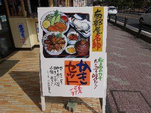松島南部屋ランチ (9)