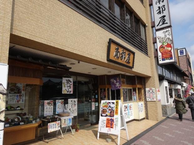 松島南部屋ランチ (10)