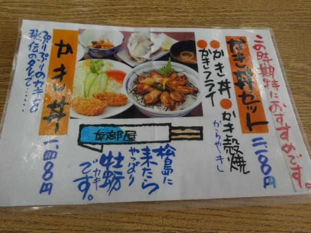 松島南部屋ランチ (1)