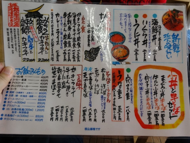 松島南部屋ランチ (8)