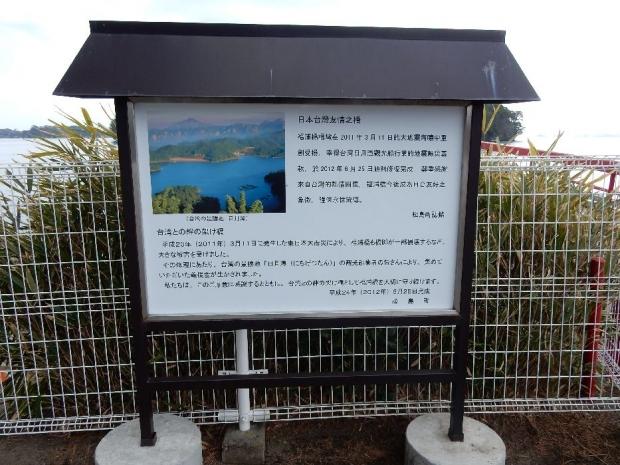 松島福浦橋 (3)