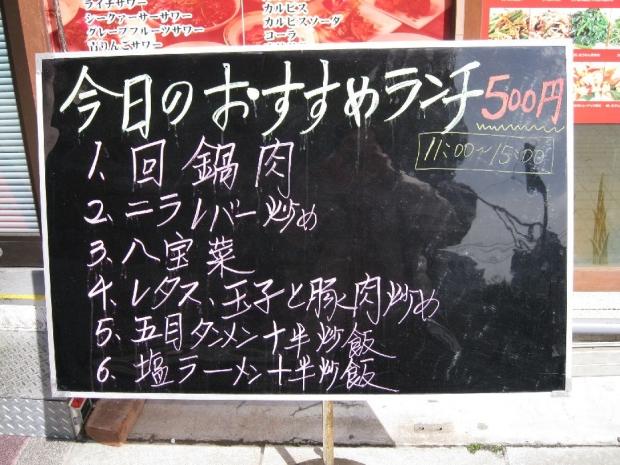 福縁@川口 (8)