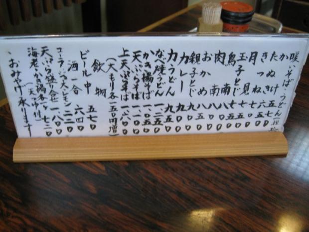 きくや@王子 (1)