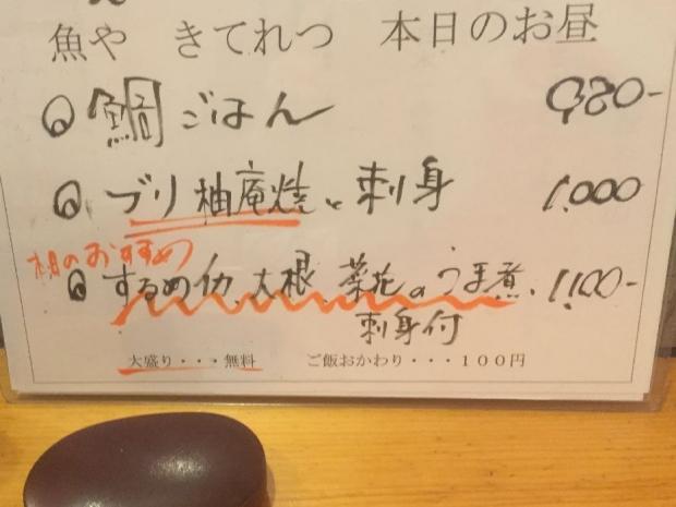 きてれつ (1)