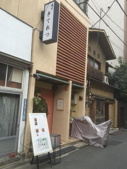 きてれつ (8)