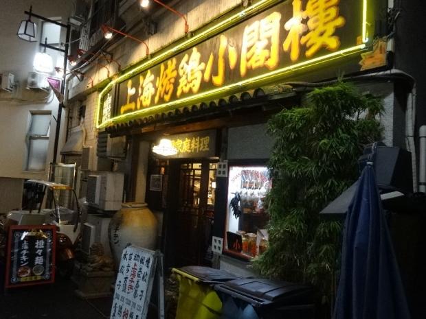小閣樓@大塚 (1)