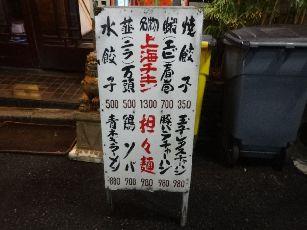 小閣樓@大塚 (2)