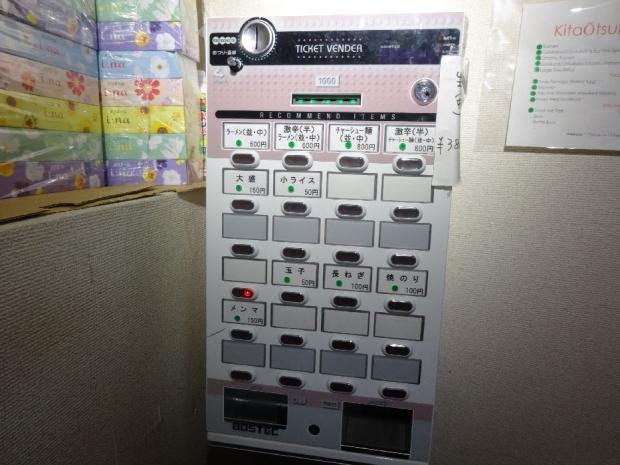 北大塚ラーメン (1)